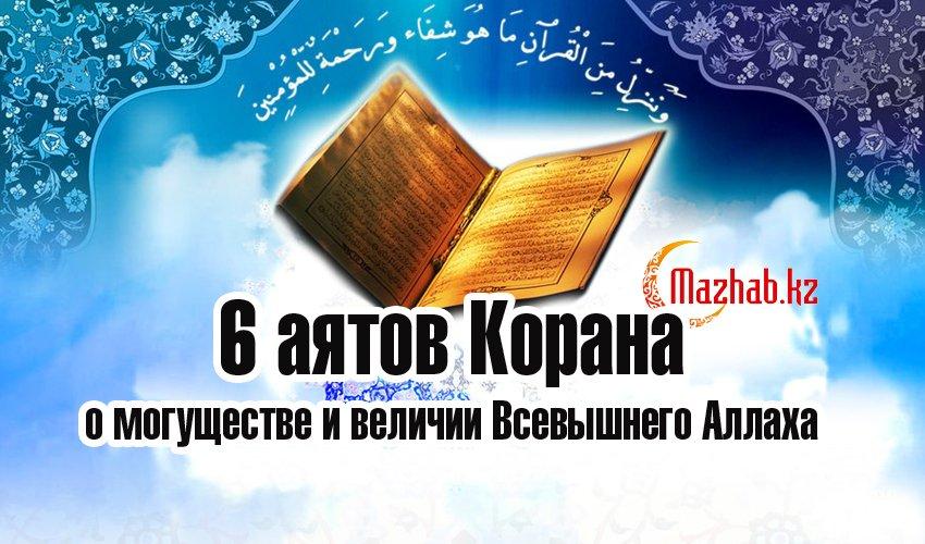 6 аятов Корана о могуществе и величии Всевышнего Аллаха