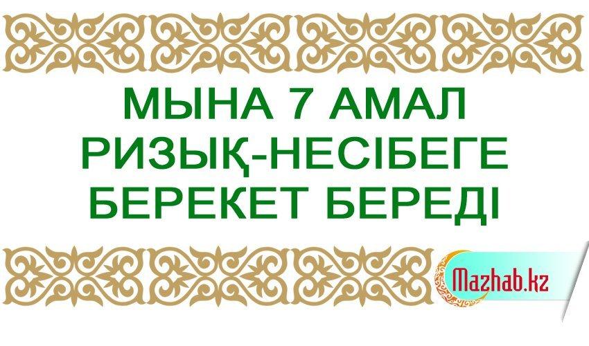 МЫНА 7 АМАЛ РИЗЫҚ-НЕСІБЕГЕ БЕРЕКЕТ БЕРЕДІ