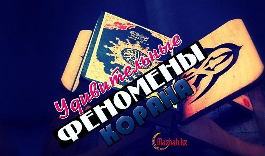 Удивительные феномены Корана