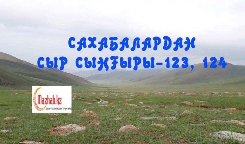 САХАБАЛАРДАН СЫР СЫҢҒЫРЫ-123, 124