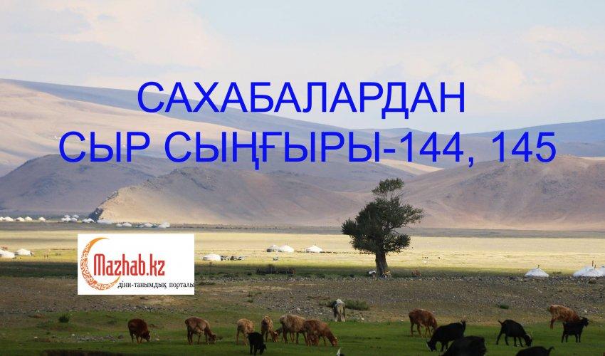 САХАБАЛАРДАН СЫР СЫҢҒЫРЫ-144, 145