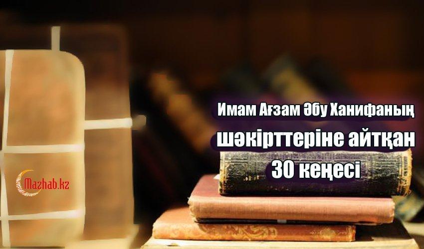 ИМАМ АҒЗАМ ӘБУ ХАНИФАНЫҢ ШӘКІРТТЕРІНЕ АЙТҚАН 30 КЕҢЕСІ