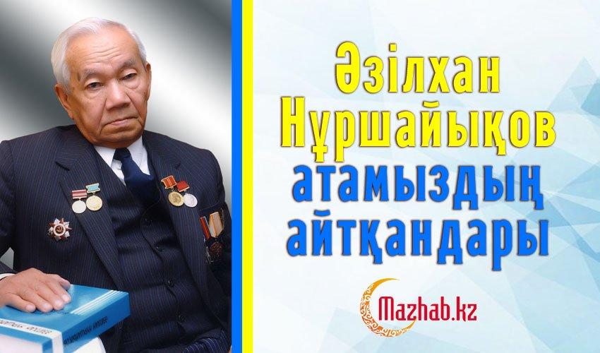 Әзілхан Нұршайықов атамыздың айтқандары