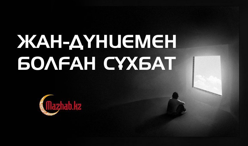 ЖАН-ДҮНИЕМЕН БОЛҒАН СҰХБАТ