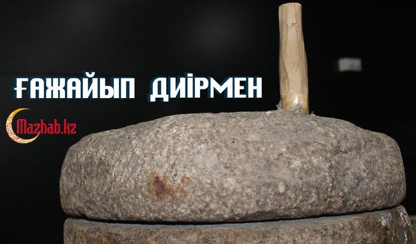 ҒАЖАЙЫП ДИІРМЕН
