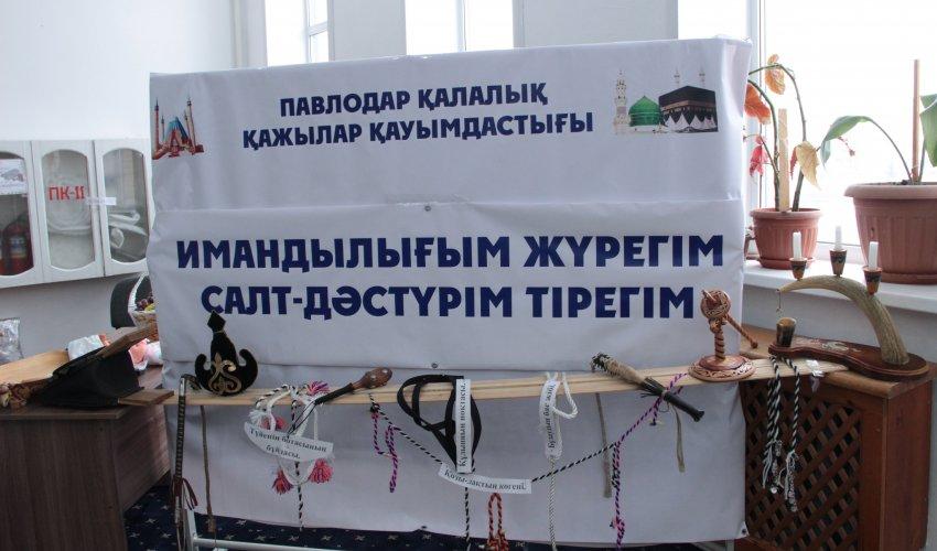 Павлодар: «Имандылығым-жүрегім, салт-дәстүрім-тірегім»