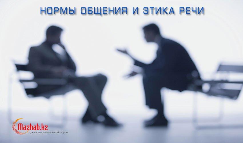 Нормы общения и этика речи