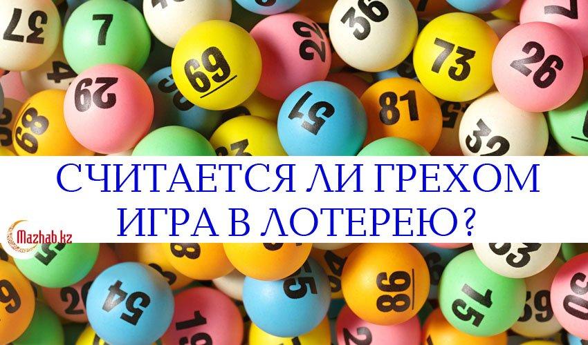 Считается ли грехом игра в лотерею?