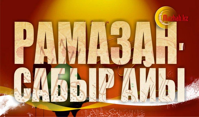 Рамазан – сабыр айы