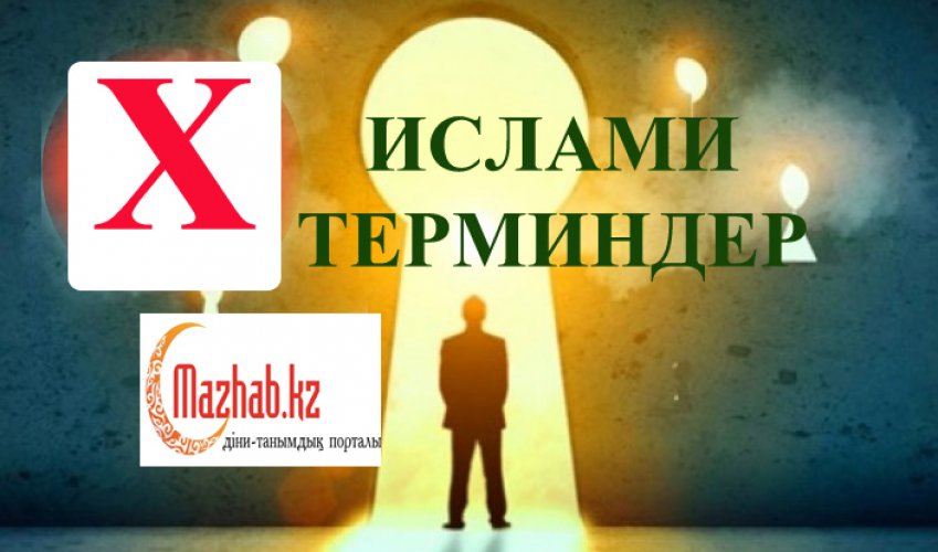 ИСЛАМИ ТЕРМИНДЕР-Х