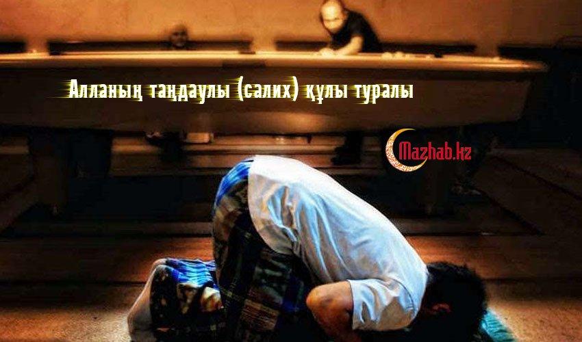 Алланың таңдаулы (салих) құлы туралы