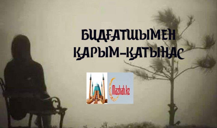 БИДҒАТШЫМЕН ҚАРЫМ-ҚАТЫНАС