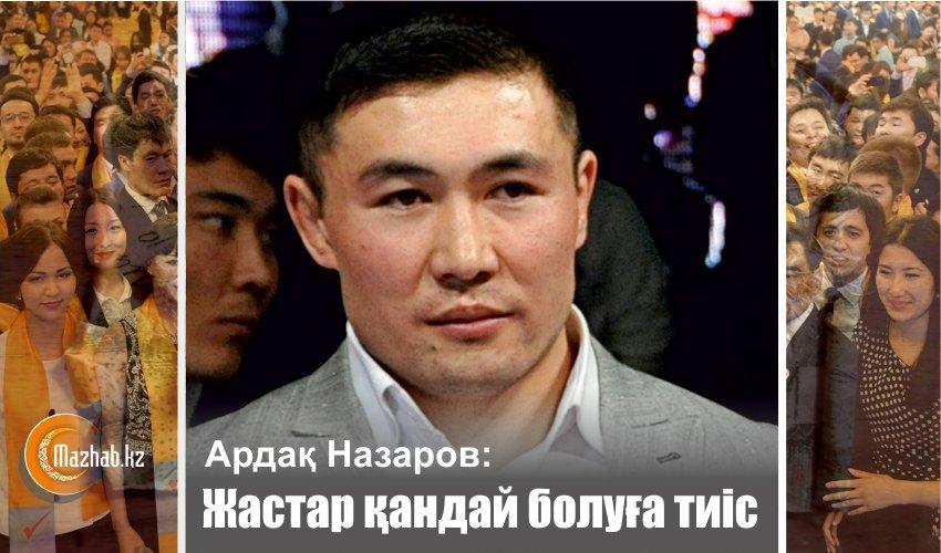 А Назаров: Жастар қандай болуға тиіс.