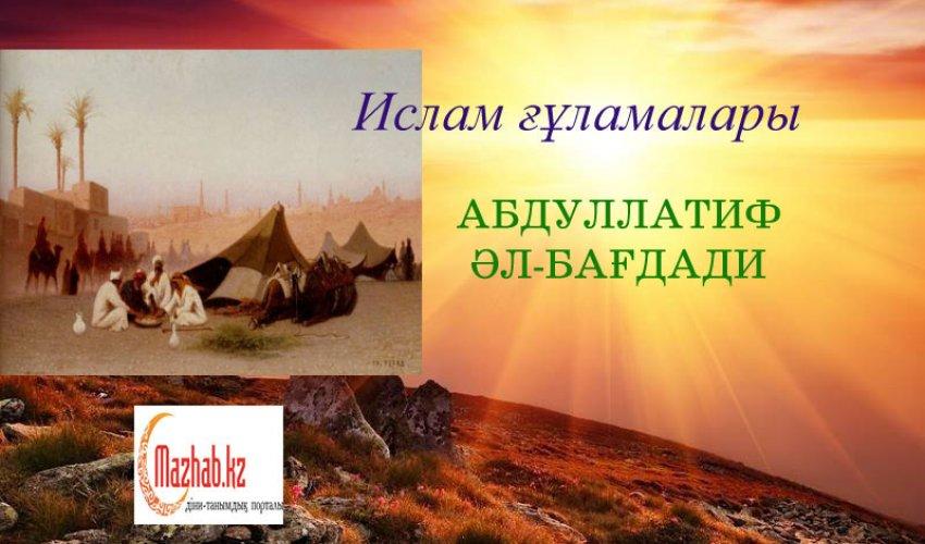 АБДУЛЛАТИФ ӘЛ-БАҒДАДИ