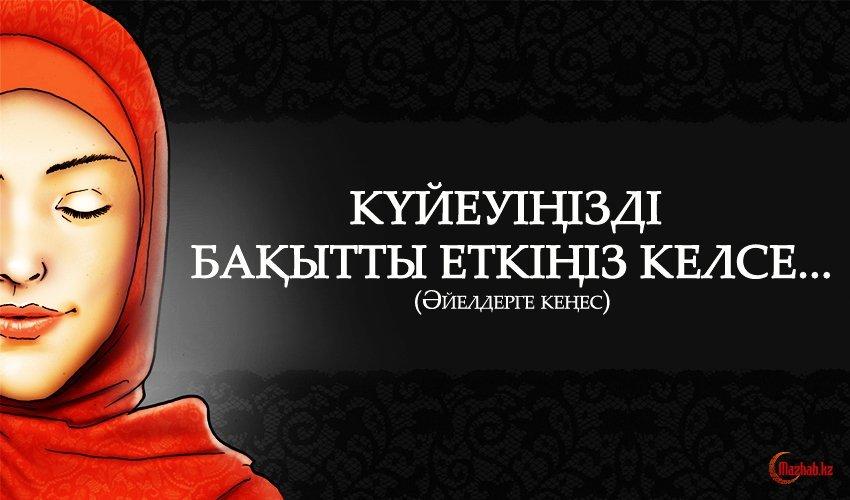 КҮЙЕУІҢІЗДІ БАҚЫТТЫ ЕТКІҢІЗ КЕЛСЕ... (әйелдерге кеңес)