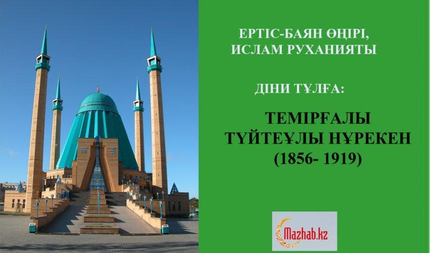 ТЕМІРҒАЛЫ ТҮЙТЕҰЛЫ НҰРЕКЕН (1856- 1919)