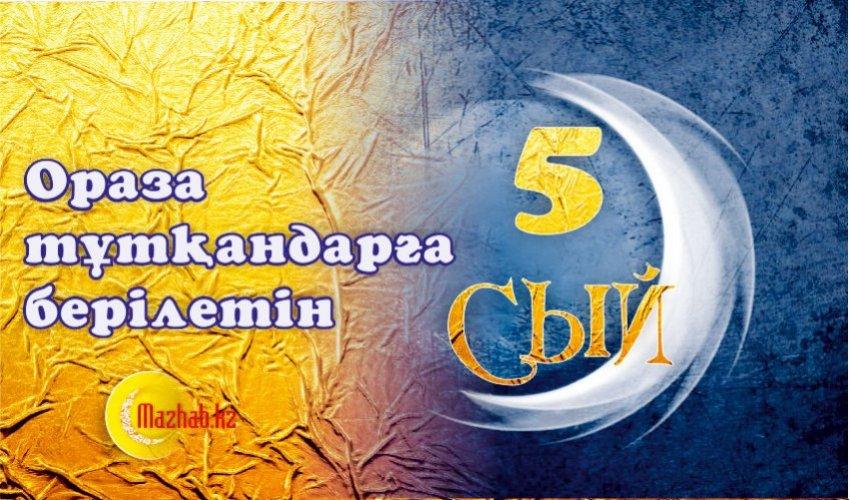 ОРАЗА ТҰТҚАНДАРҒА БЕРІЛЕТІН 5 СЫЙ