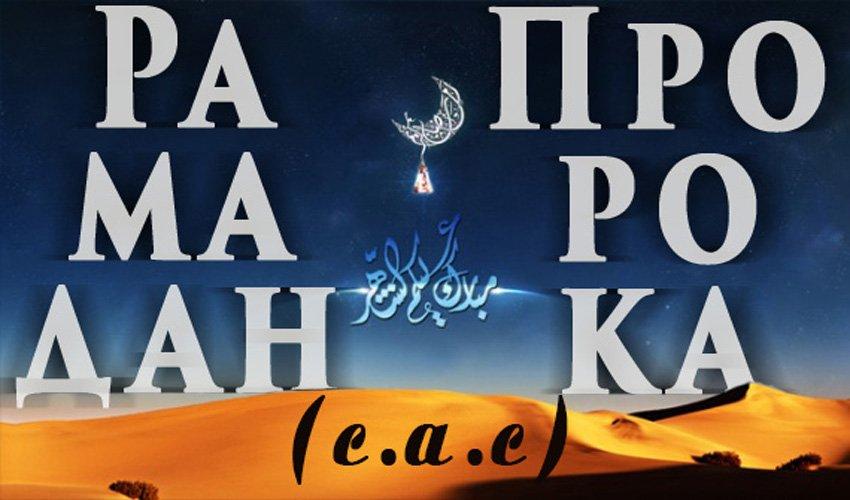 Рамадан Пророка (салляллаху алейхи ва саллям)