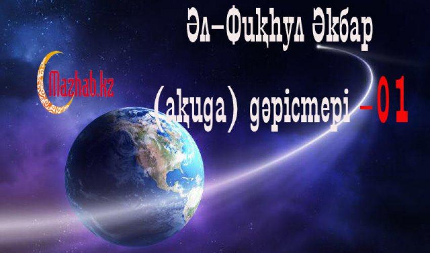 Әл-Фиқһул Әкбар (ақида) дәрістері – 1