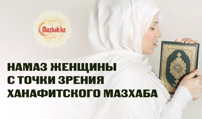 Оральный секс в мазхаб ханафи