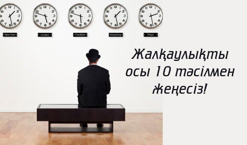 ЖАЛҚАУЛЫҚТЫ ОСЫ 10 ТӘСІЛМЕН ЖЕҢЕСІЗ!