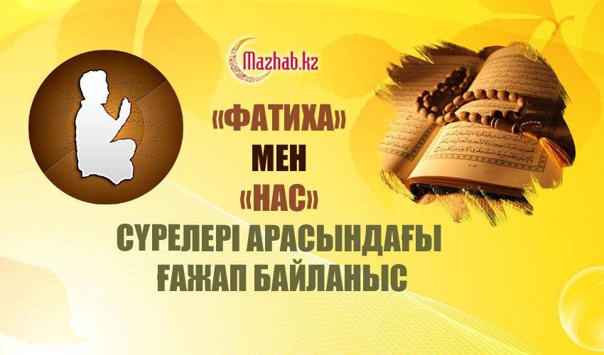 «ФАТИХА» МЕН «НАС» СҮРЕЛЕРІ АРАСЫНДАҒЫ ҒАЖАП БАЙЛАНЫС
