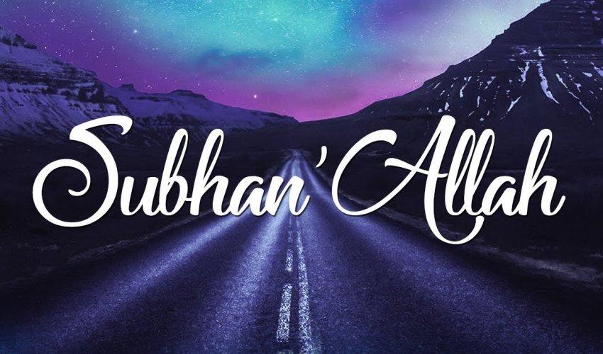 SUBHAN ALLAH - (красивый нашид)