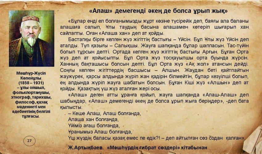 МӘШҺҮРДІҢ ҒИБРАТТЫ СӨЗДЕРІ-27