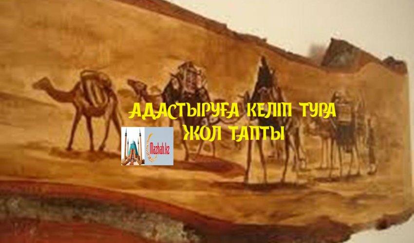 АДАСТЫРУҒА КЕЛІП ТУРА ЖОЛ ТАПТЫ