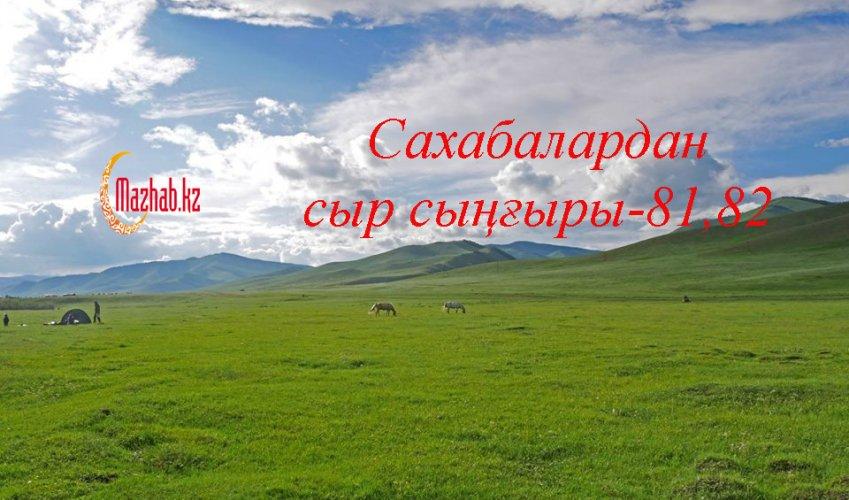 Сахабалардан сыр сыңғыры-81,82