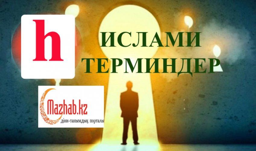 ИСЛАМИ ТЕРМИНДЕР-Һ