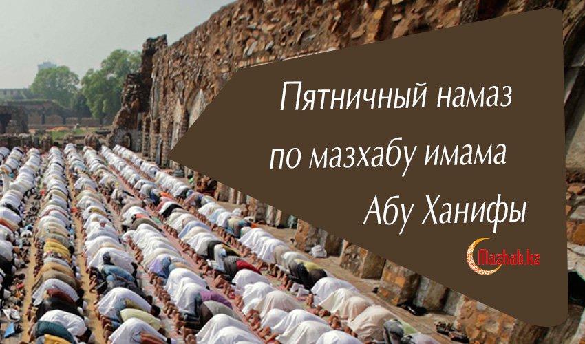 Пятничный намаз по мазхабу имама Абу Ханифы