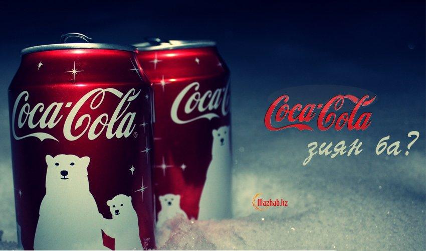 Кока-кола зиян ба?