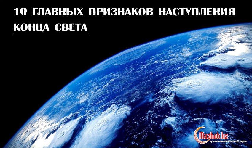 10 главных признаков наступления Конца света