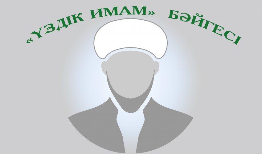 «ҮЗДІК ИМАМ»  БӘЙГЕСІ