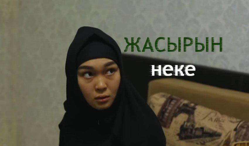 """Фильм """"Жасырын неке"""""""