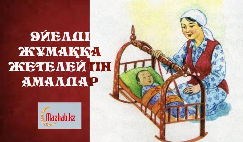 ӘЙЕЛДІ ЖҰМАҚҚА ЖЕТЕЛЕЙТІН АМАЛДАР