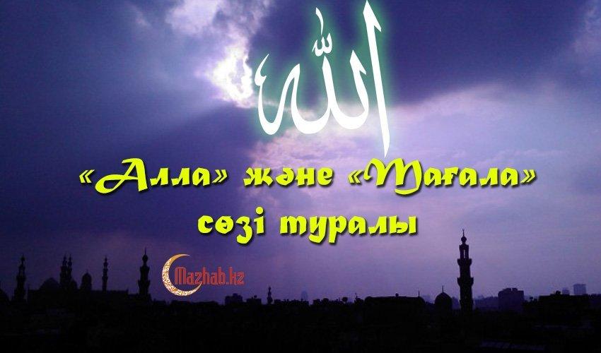 «Алла» және «Тағала» сөзі туралы