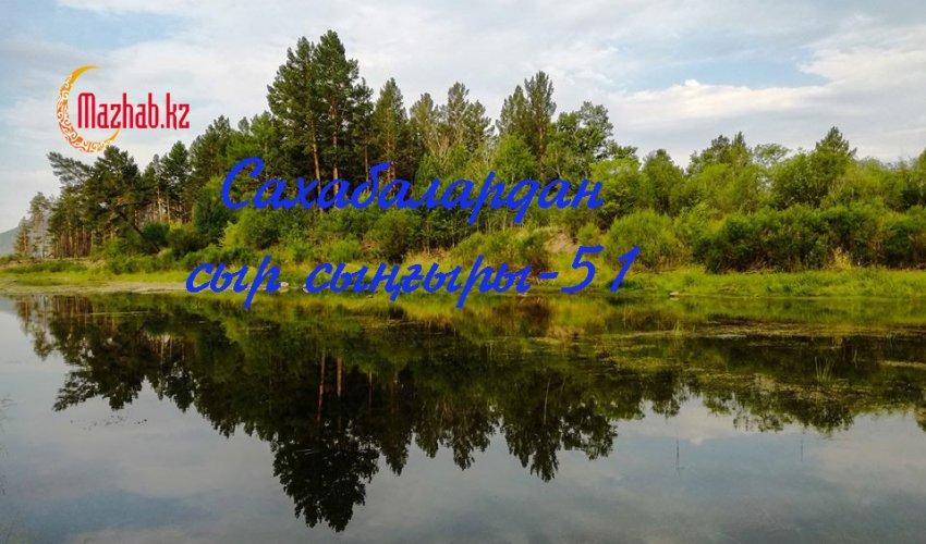 Сахабалардан сыр сыңғыры-51