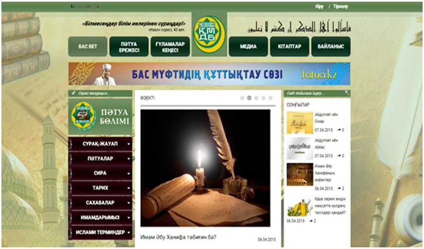 Fatua.kz сайты ашылды