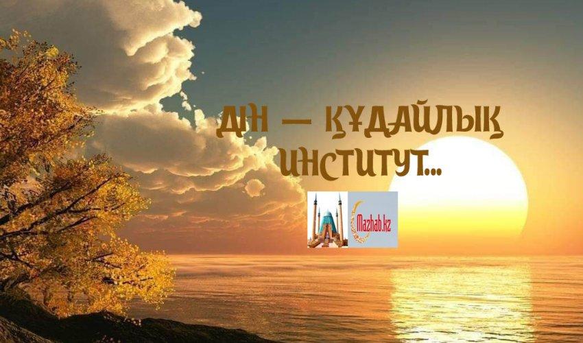 ДІН – ҚҰДАЙЛЫҚ ИНСТИТУТ...