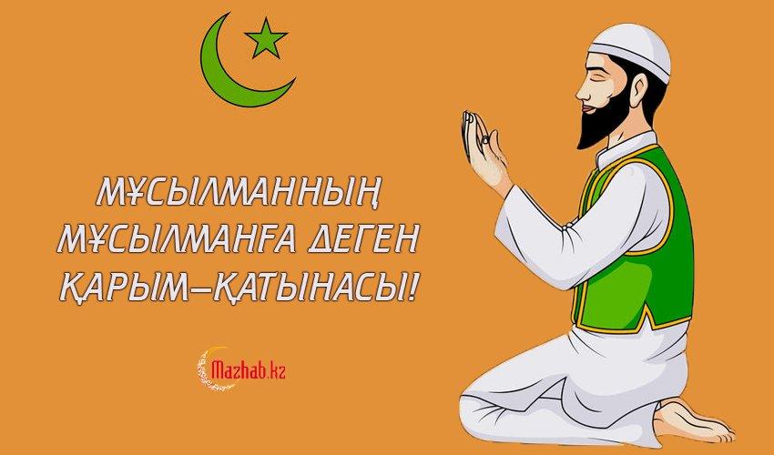 Мұсылманның  мұсылманға деген қарым-қатынасы!