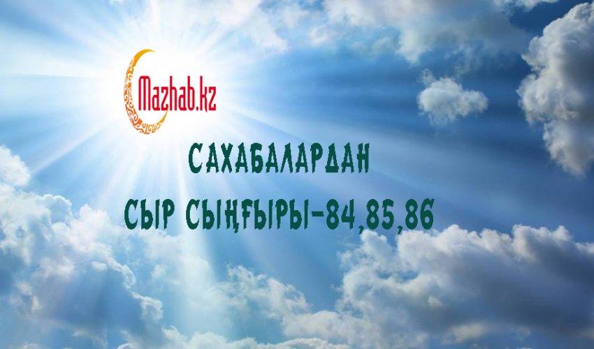 Сахабалардан сыр сыңғыры-84,85,86