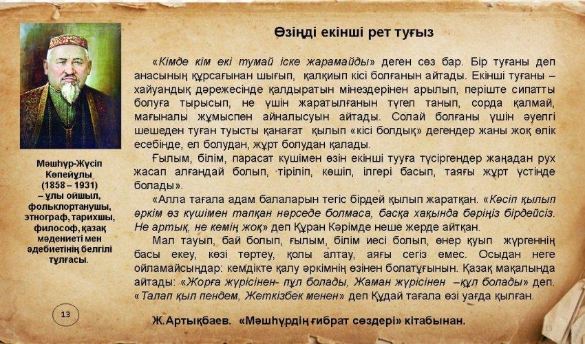 МӘШҺҮРДІҢ ҒИБРАТТЫ СӨЗДЕРІ-13
