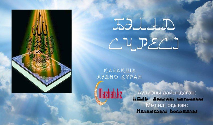 Қазақша аудио Құран: БӘЛАД  СҮРЕСІ