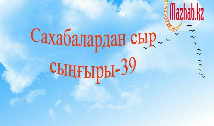Сахабалардан сыр сыңғыры-39