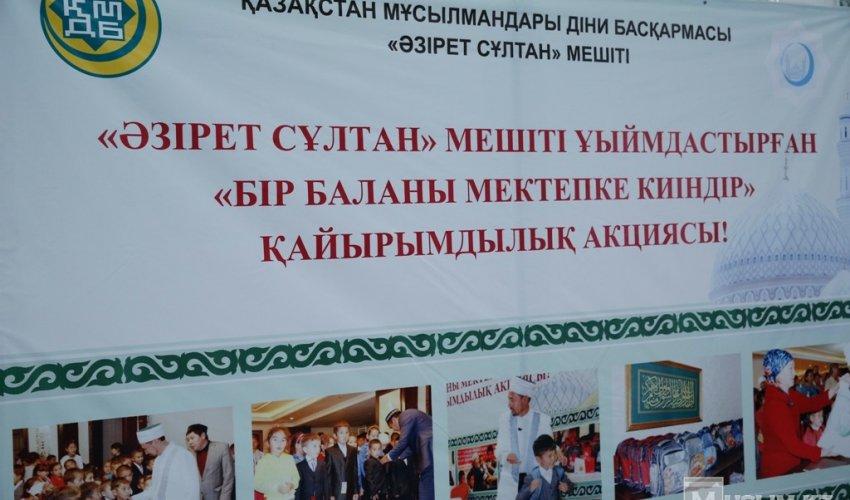 «Әзірет Сұлтан» мешіті 267 оқушыны мектепке дайындады
