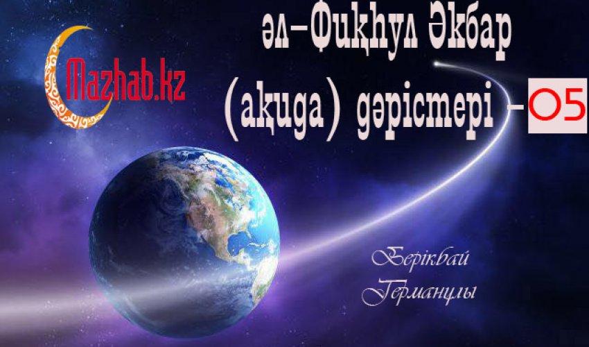 Әл-Фиқһул Әкбар (ақида) дәрістері – 5
