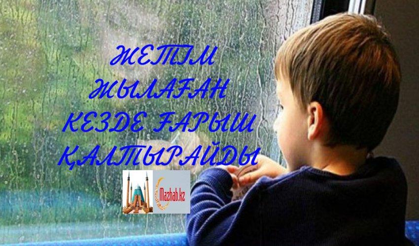ЖЕТІМ ЖЫЛАҒАН КЕЗДЕ  ҒАРЫШ ҚАЛТЫРАЙДЫ