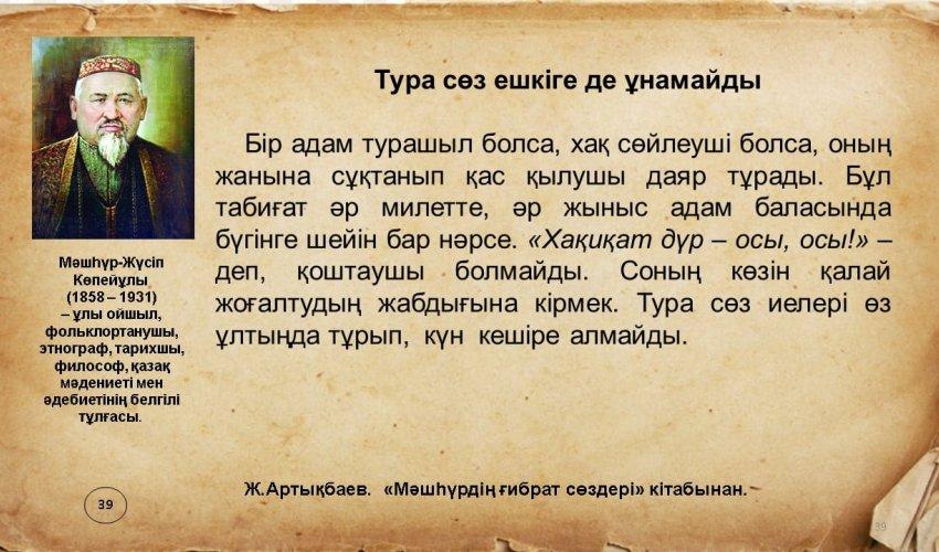 МӘШҺҮРДІҢ ҒИБРАТТЫ СӨЗДЕРІ-39